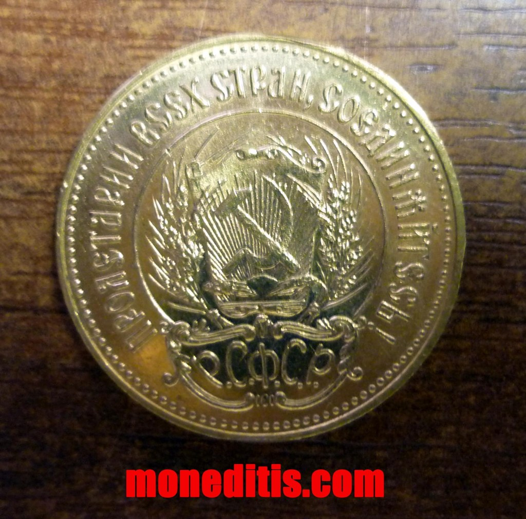 La primera soviética de oro , el Chervonetz de 1.923 23