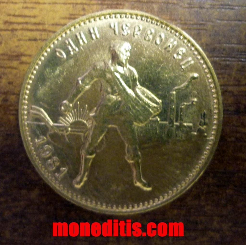 La primera soviética de oro , el Chervonetz de 1.923 24