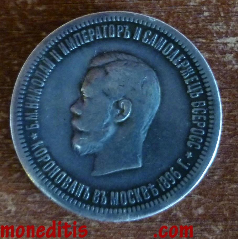 Rublo 1896 Coronación Nicolás II 141