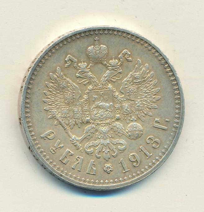 1 rublo 1913. Nicolas II. Imperio Ruso. 300 años de la Dinastía Romanov 45-1